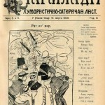 Starmladi satirical gazette