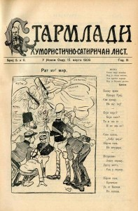 Starmladi satirical gazette