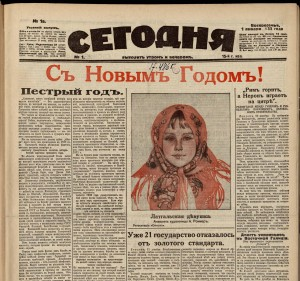 A newspaper from the collections of the Latvian National Library