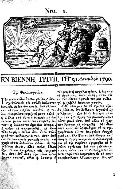 Title page of 'Efimeris': The first modern Greek newspaper. It was published in Vienna by Poulios Markidis-Pouliou and Georgios Markidis-Pouliou ANNO/Österreichische Nationalbibliothek